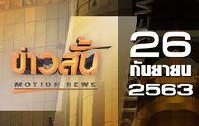 ข่าวสั้น Motion News Break 1 26-09-63