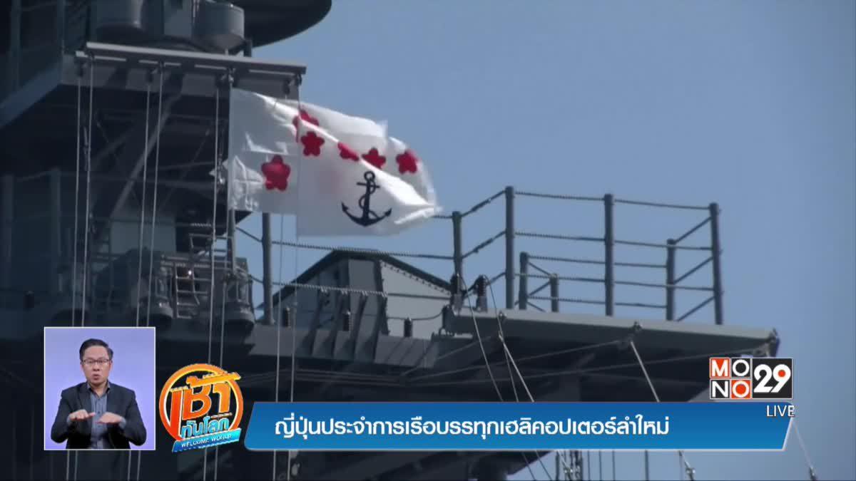 ญี่ปุ่นประจำการเรือบรรทุกเฮลิคอปเตอร์ลำใหม่