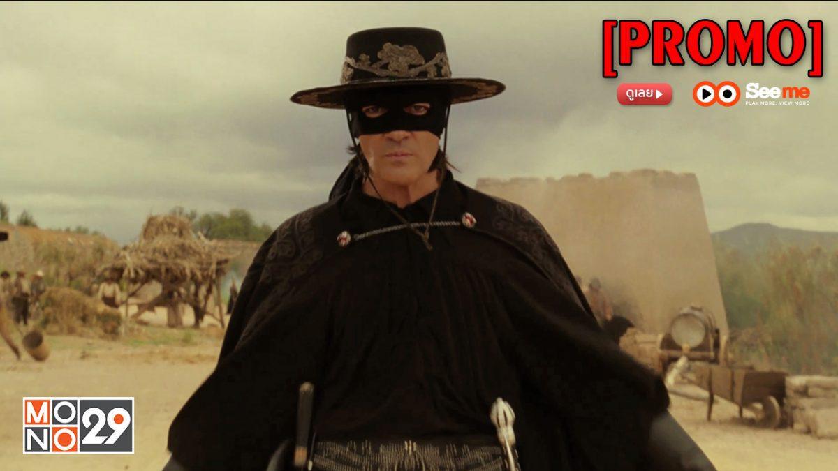 The Legend Of Zorro ศึกตำนานหน้ากากโซโร [PROMO]