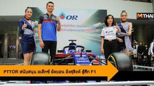 PTTOR สนับสนุน อเล็กซ์ อัลบอน อังศุสิงห์ นักแข่ง F1 เลือดไทย สู่สนามแข่งระดับโลก