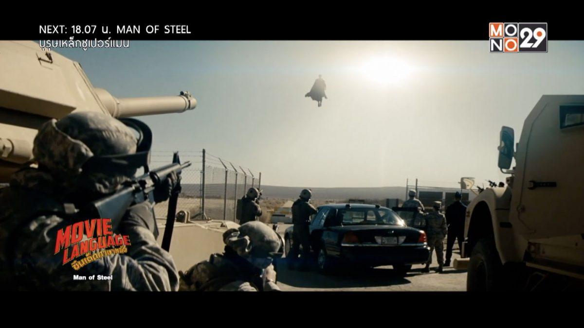 Movie Language ซีนเด็ดภาษาหนัง จากภาพยนตร์เรื่อง Man of Steel บุรุษเหล็กซูเปอร์แมน