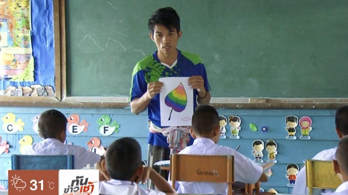 คนดีเปลี่ยนโลก Man Changes the World : ตอน ครูสามารถ โรงเรียนเรือนแพ