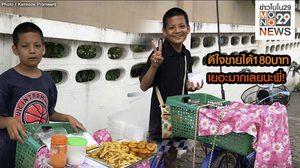 ชวนอุดหนุนขนม 'น้องอิคคิว' เด็กชายพิการวัย 13 ขายของช่วยเเม่ ไม่ขอรับเงินบริจาค