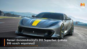 Ferrari นับถอยหลังเปิดตัว 812 Superfast รุ่นพิเศษ 818 แรงม้า พฤษภาคมนี้