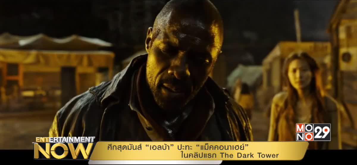 """ศึกสุดมันส์ """"เอลบ้า"""" ปะทะ """"แม็คคอนาเฮย์"""" ในคลิปแรก The Dark Tower"""