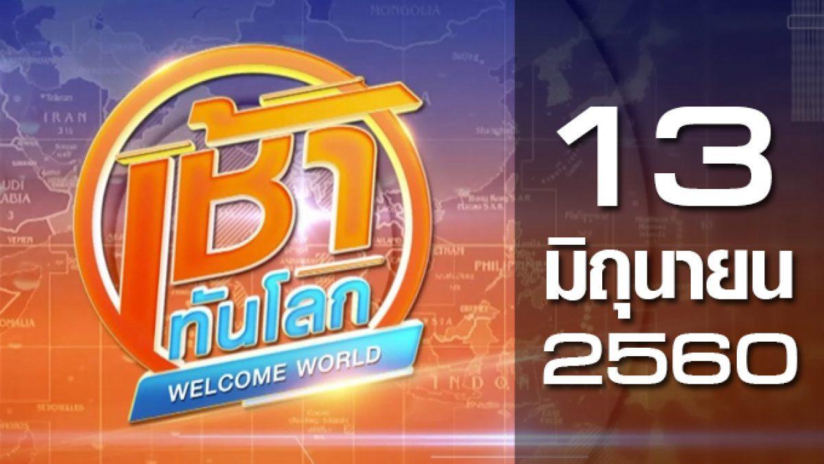 เช้าทันโลก Welcome World 13-06-60