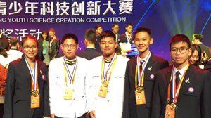 ชื่นชมเด็กไทย คว้าเหรียญทองโครงงานวิทยาศาสตร์จากประเทศจีน