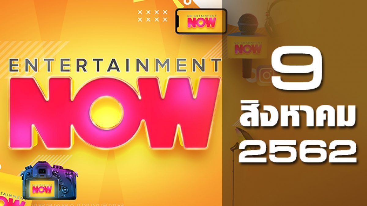 Entertainment Now Break 2 09-08-62