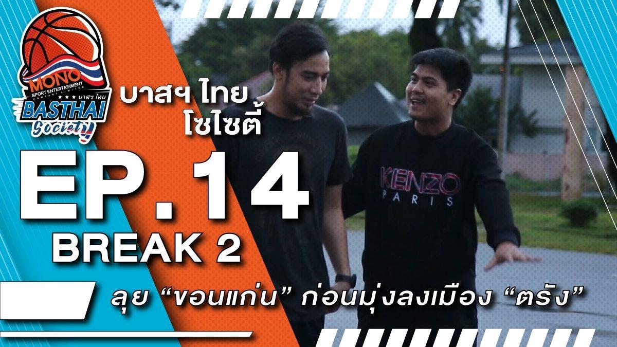 บาสฯไทยSociety EP.14/2