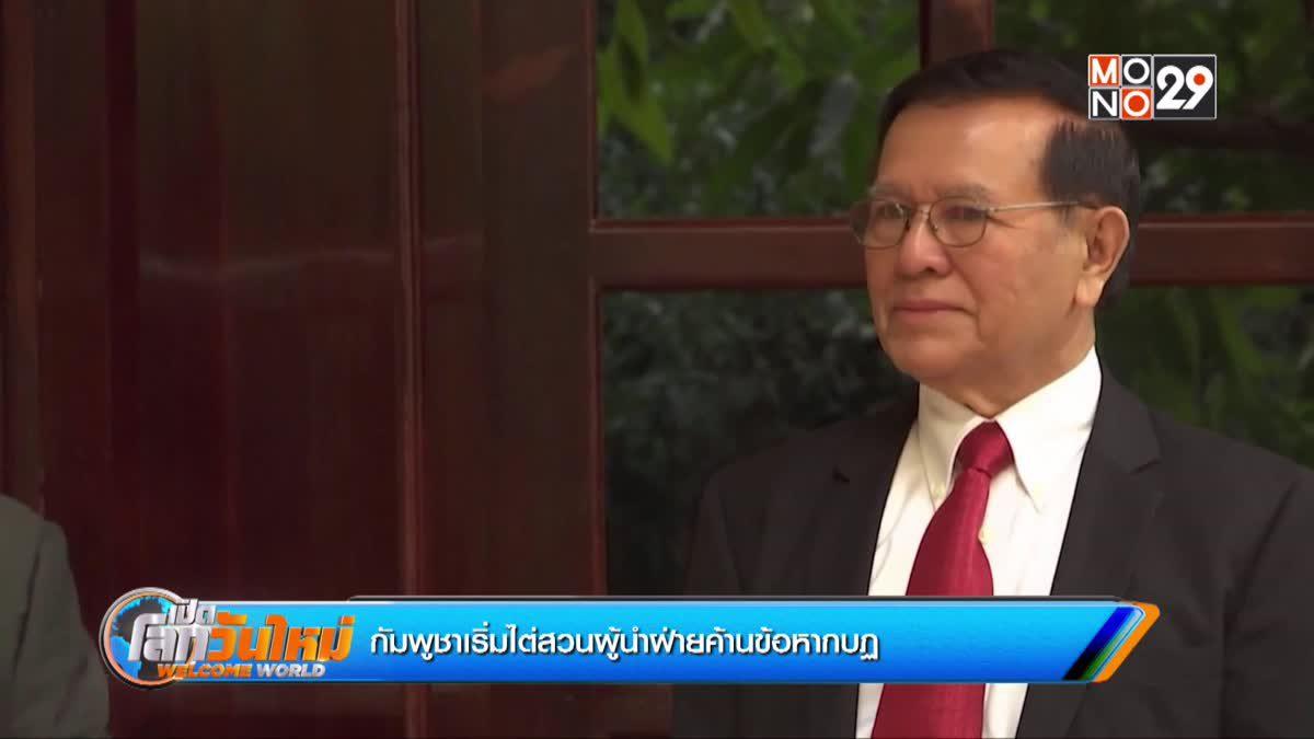 กัมพูชาเริ่มไต่สวนผู้นำฝ่ายค้านข้อหากบฏ