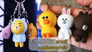 คอลเลคชั่น T-MONEY เกาหลี แบบห้อยคอน่ารักไม่กลัวหาย ใช้งานเหมือนบัตร