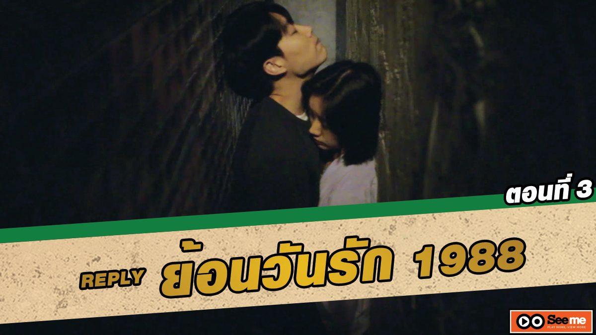 ย้อนวันรัก 1988 (Reply 1988) ตอนที่ 3 หายใจเบาๆหน่อยสิ! [THAI SUB]