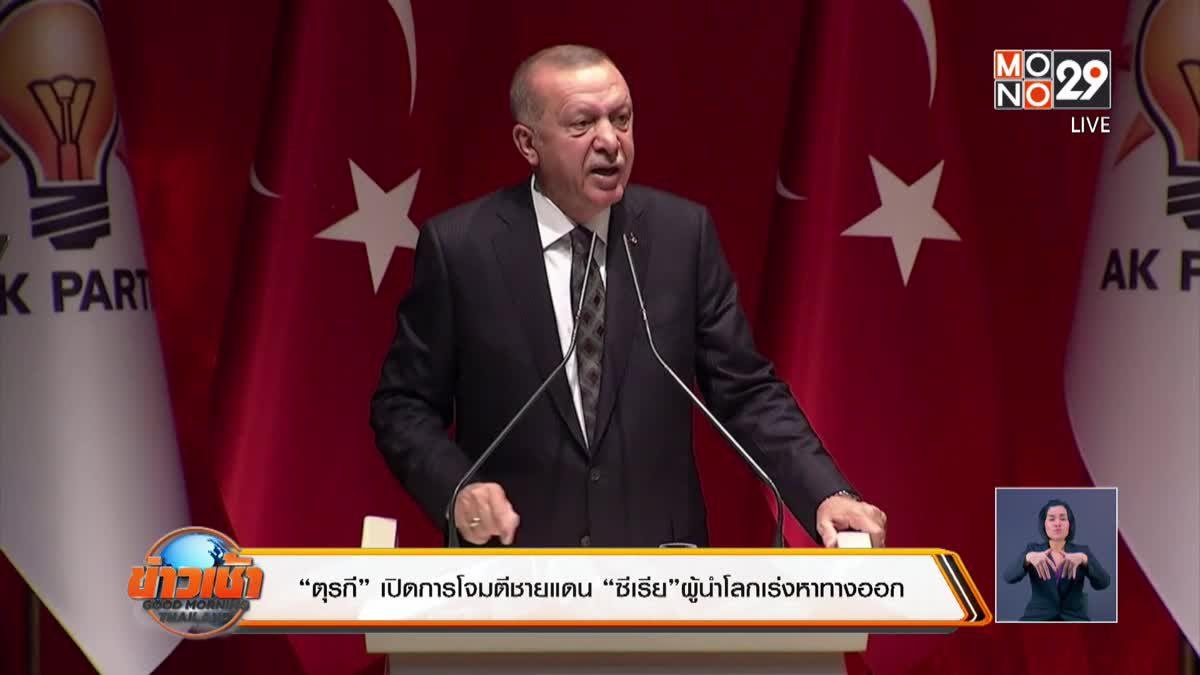 """""""ตุรกี"""" เปิดการโจมตีชายแดน """"ซีเรีย""""ผู้นำโลกเร่งหาทางออก"""