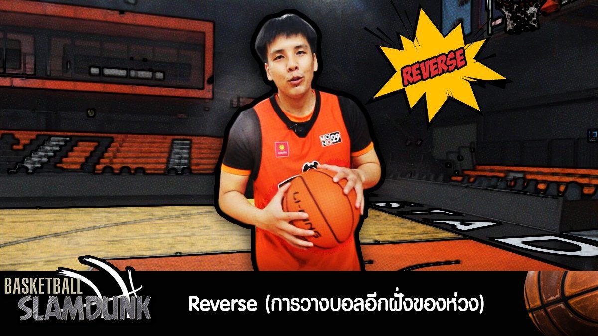 reverse (การวางบอลอีกฝั่งของห่วง)