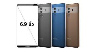 Huawei Mate 20 Pro อาจจะมาใช้จอ AMOLED ขนาด 6.9 นิ้วจาก Samsung