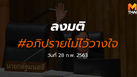 ถ่ายทอดสด [ลงมติ] อภิปรายไม่ไว้วางใจรัฐบาล 28 ก.พ. 2563