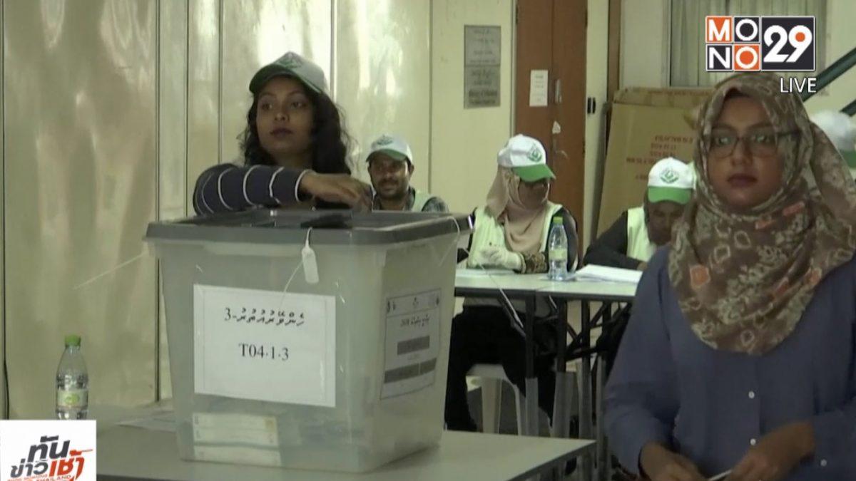 มัลดีฟส์เริ่มนับคะแนนเลือกตั้งประธานาธิบดี