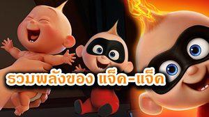 เก่งเกินมนุษย์!!! รวมพลังพิเศษของ แจ็ค-แจ็ค จากหนังแอนิเมชั่นมาแรง Incredibles 2