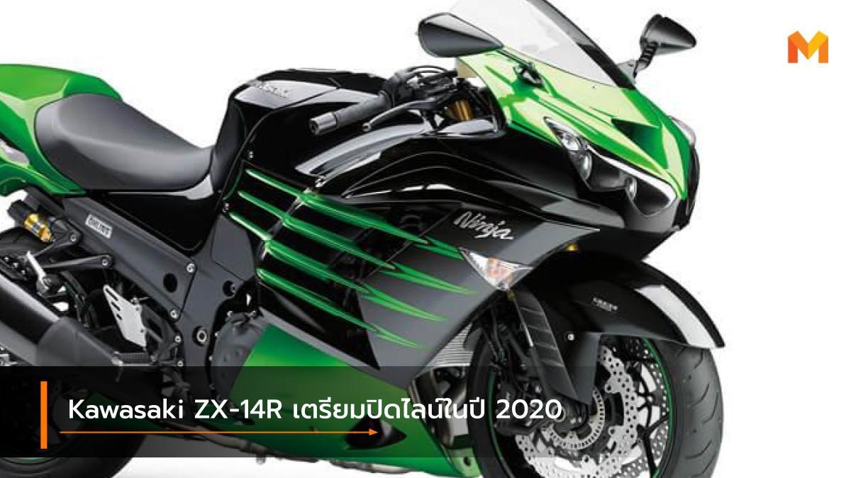 Kawasaki ZX-14R อาจจะกลายเป็นตำนาน เนื่องจากเตรียมปิดไลน์ในปี 2020