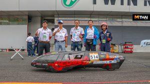 เด็กไทยคว้าชัยอีกครั้งในการแข่งขัน Honda ECO ที่ประเทศญี่ปุ่น
