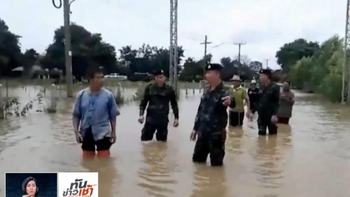 สถานการณ์น้ำท่วมภาคเหนือ-อีสาน