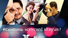 ไป่ตู้ ร่วมกับ IOMX สนับสนุนแคมเปญรณรงค์การต่อต้านการค้ามนุษย์