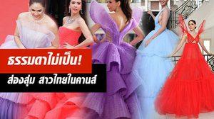 ส่อง 5 สุ่ม คอสตูมสาวไทย! เวอร์วังอลังการ พรมแดงคานส์ 2019