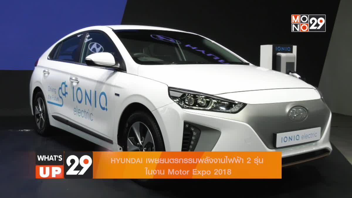 ฮุนได เปิดตัวเทคโนโลยีการขับขี่ล้ำอนาคต
