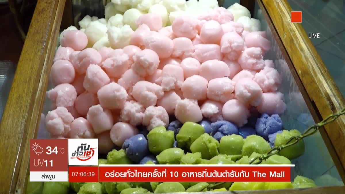 อร่อยทั่วไทยครั้งที่ 10 อาหารถิ่นต้นตำรับกับ The Mall