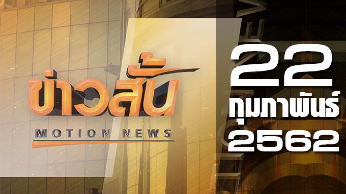 ข่าวสั้น Motion News Break 1 22-02-62