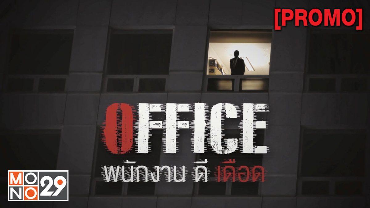 Office พนักงานดีเดือด [PROMO]