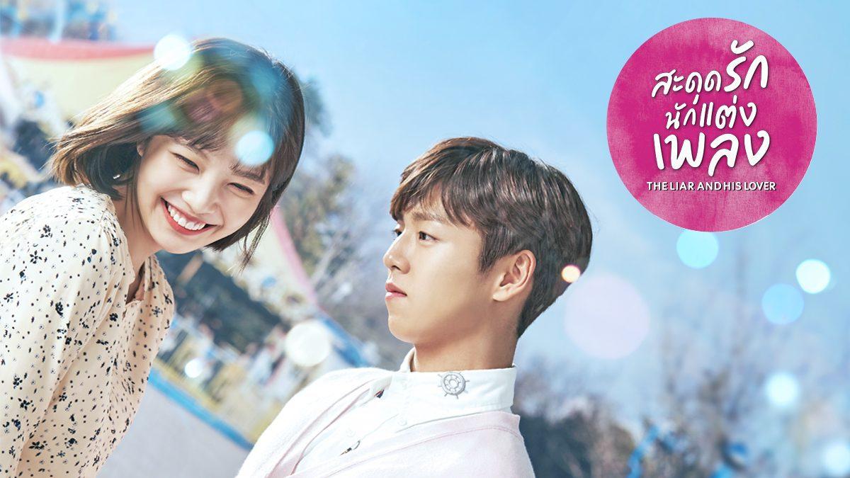 ตัวอย่างซีรีส์เกาหลี The Liar and His Lover สะดุดรักนักแต่งเพลง