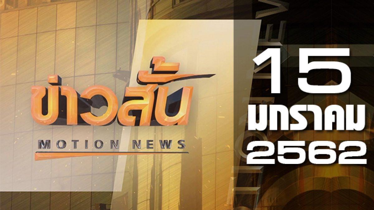 ข่าวสั้น Motion News Break 2 15-01-62
