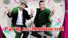 โอ๊ต-อาร์ต ชวนไปโดด ร้อง ทอล์ค ยับ ใน 'จันทร์ Shock โลก Party'