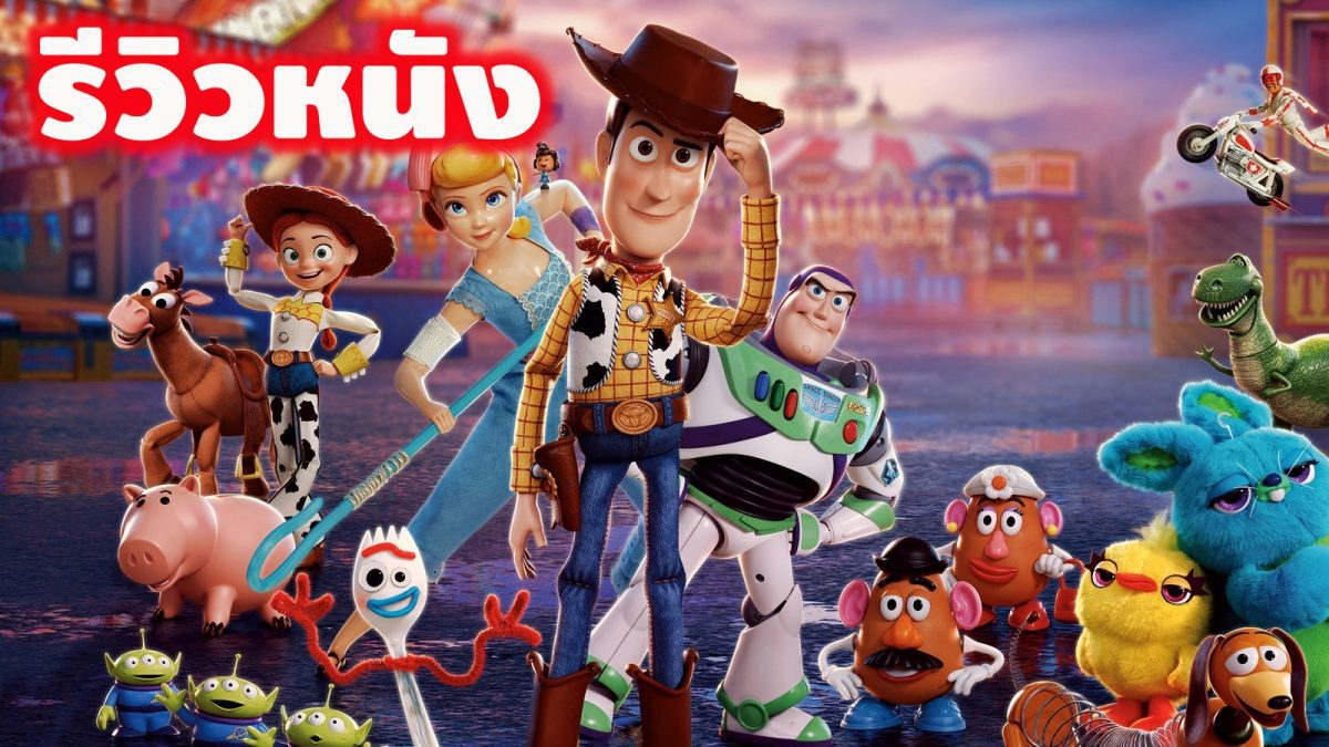 รีวิวหนัง Toy Story 4