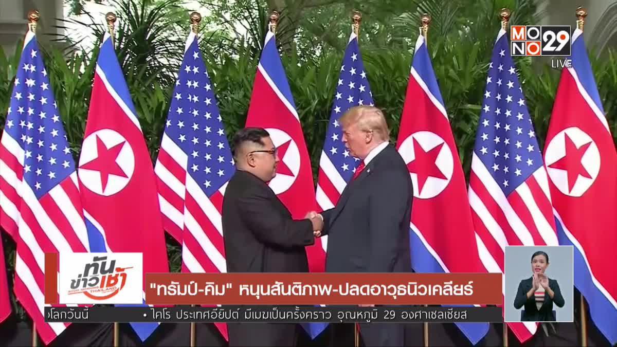 """""""ทรัมป์-คิม"""" หนุนสันติภาพ-ปลดอาวุธนิวเคลียร์"""