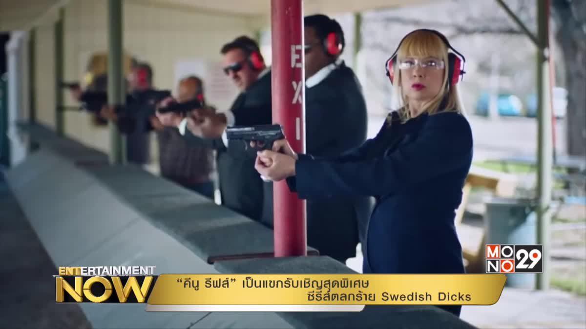 """""""คีนู รีฟส์"""" เป็นแขกรับเชิญสุดพิเศษซีรีส์ตลกร้าย Swed"""