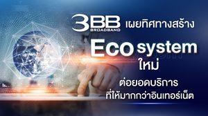 3BB เผยทิศทางสร้าง Ecosystem ใหม่ ต่อยอดบริการที่ให้มากกว่าอินเทอร์เน็ต