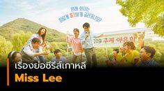 เรื่องย่อซีรีส์เกาหลี Miss Lee