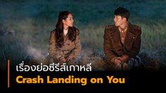 เรื่องย่อซีรีส์เกาหลี Crash Landing on You