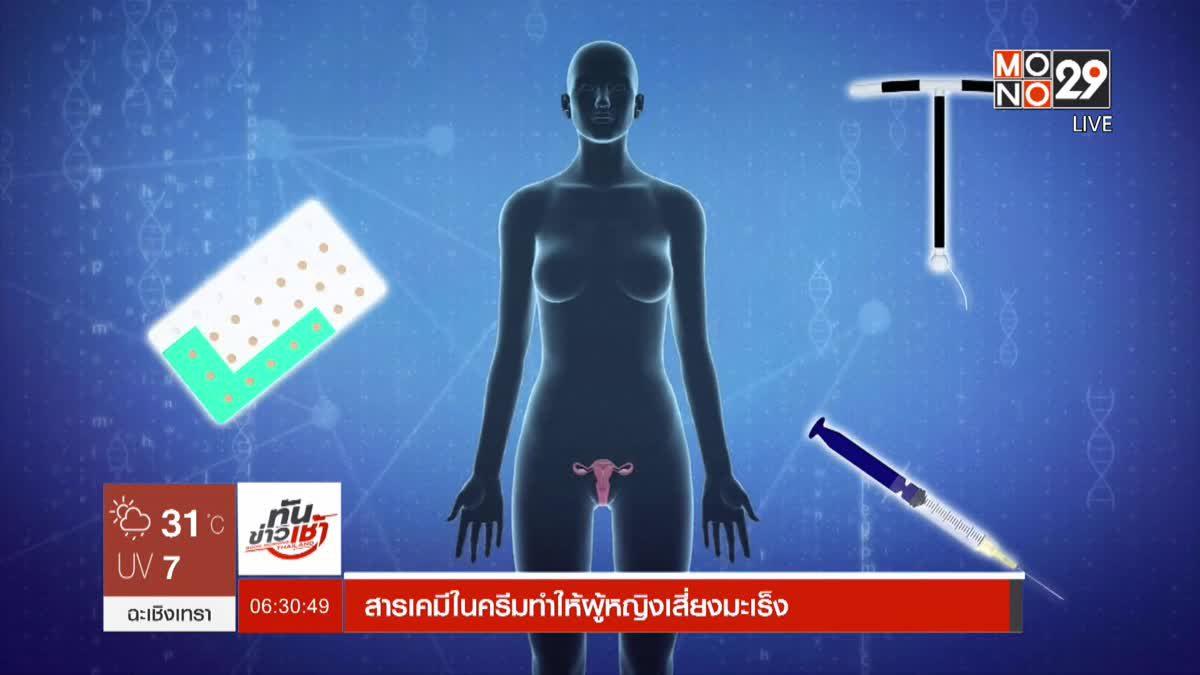 สารเคมีในครีมทำให้ผู้หญิงเสี่ยงมะเร็ง
