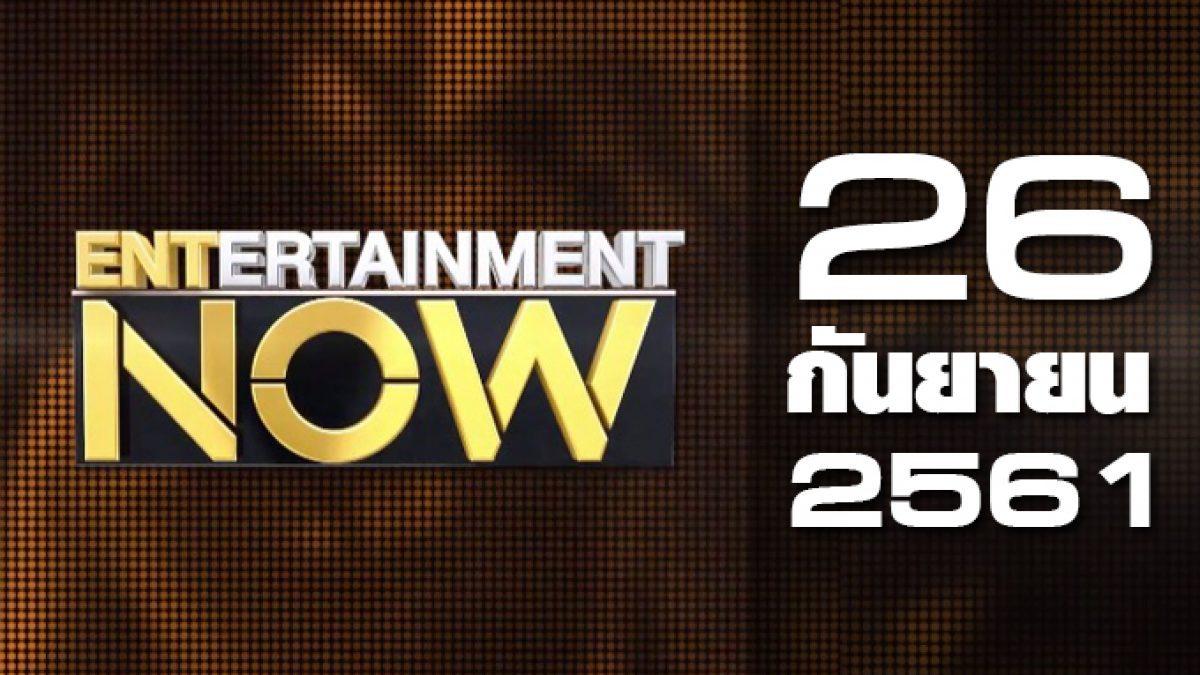 Entertainment Now Break 1 26-09-61