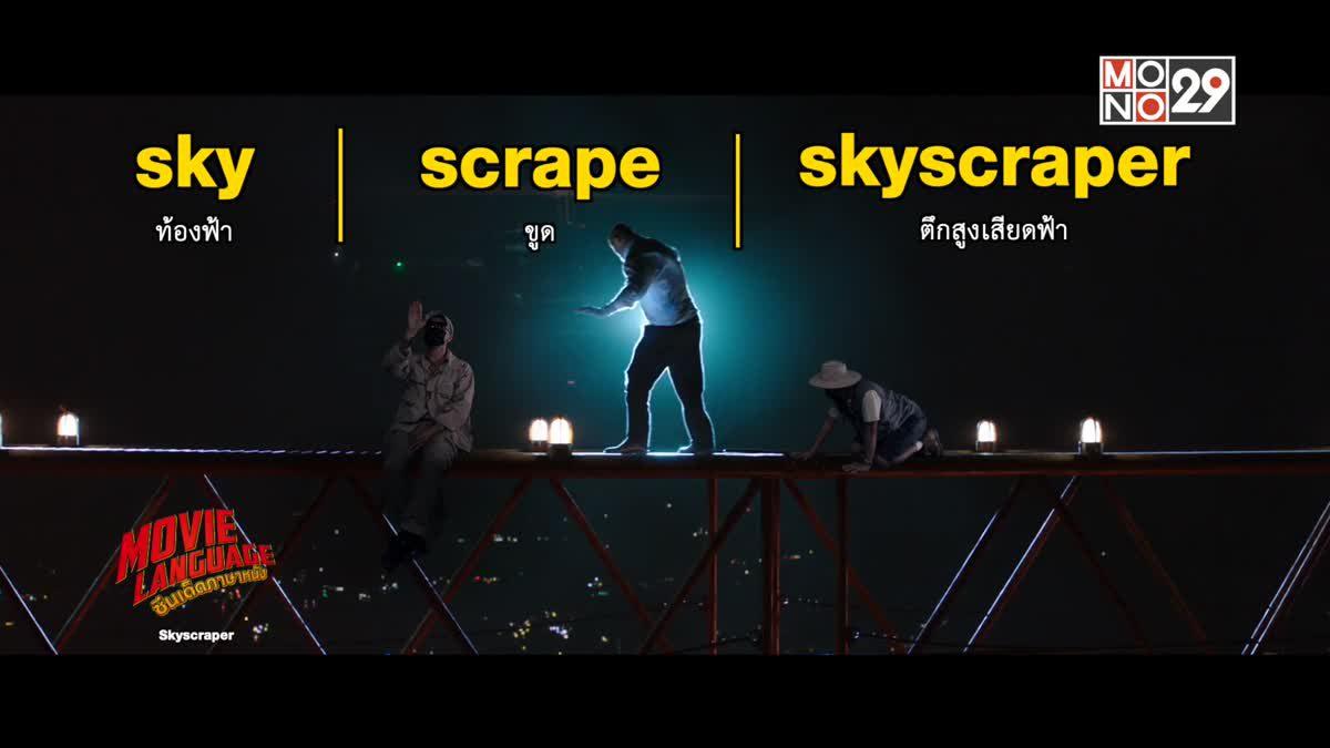 Movie Language ซีนเด็ดภาษาหนัง Skyscraper