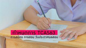 กำหนดการ TCAS63 – การสมัครสอบ การสอบ วันประกาศผลสอบ