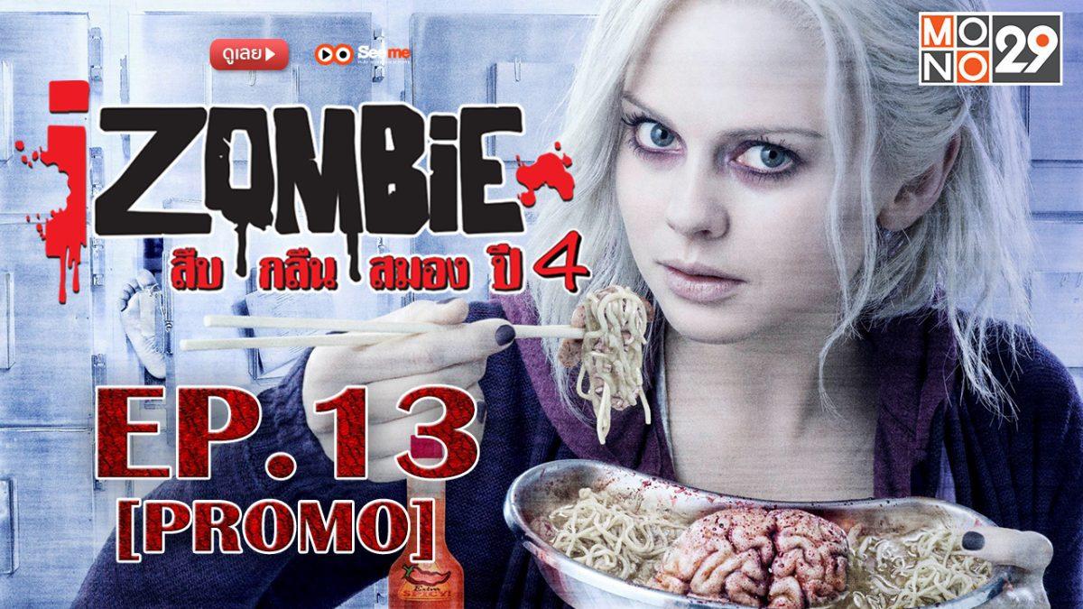 iZombie สืบ/กลืน/สมอง ปี 4 EP.13 [PROMO]