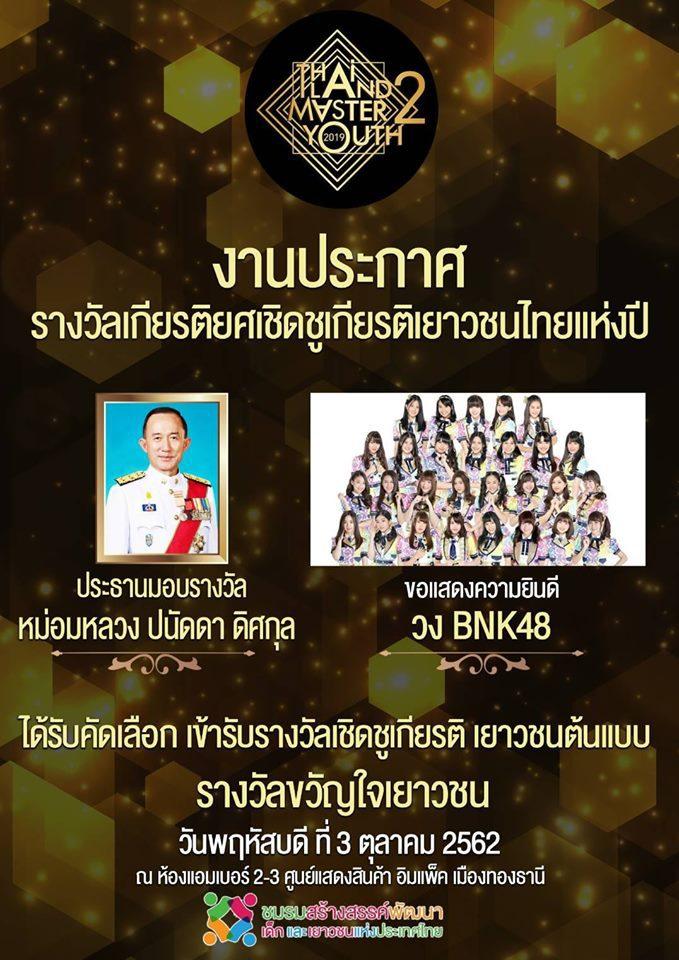 BNK48 ได้รับรางวัลเยาวชนต้นแบบ รางวัลขวัญใจเยาวชน
