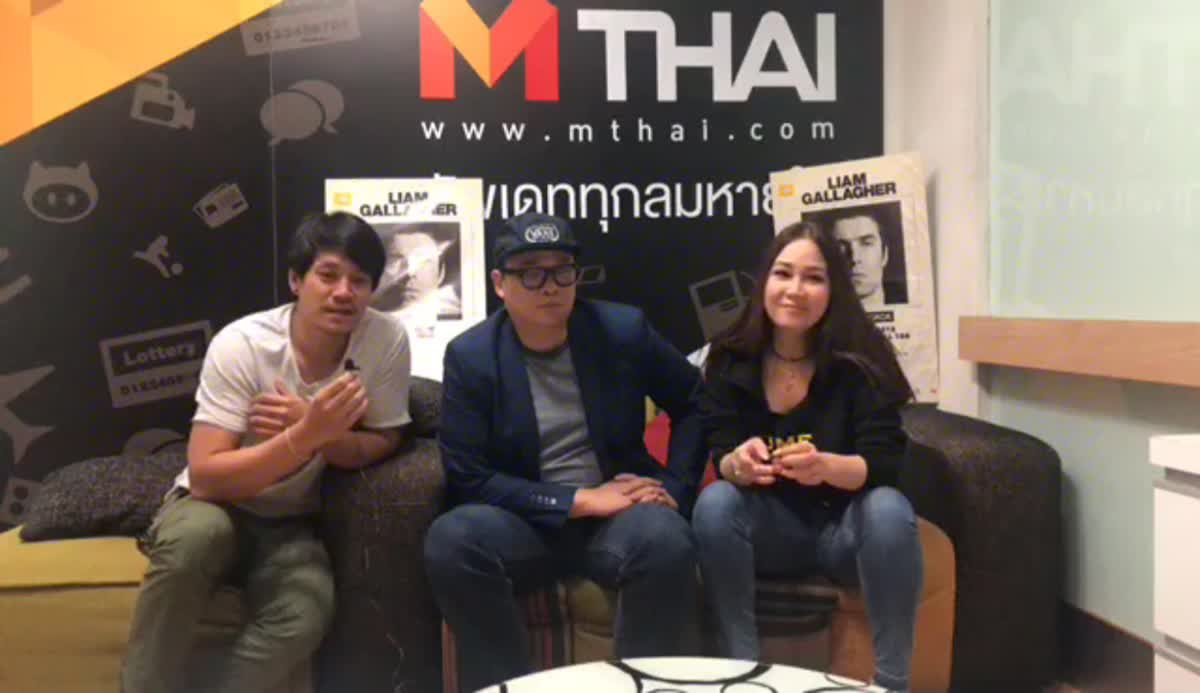 LIVEสด! พูดคุยกับทีมผู้จัดคอนเสิร์ต LIAM GALLAGHER LIVE IN BANGKOK