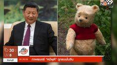 ภาพยนตร์ 'หมีพูห์' ถูกแบนไม่ให้เข้าฉายในจีน