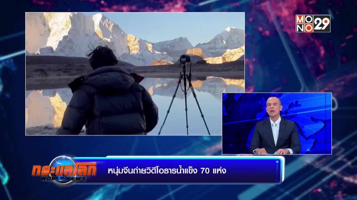 หนุ่มจีนถ่ายวิดีโอธารน้ำแข็ง 70 แห่ง