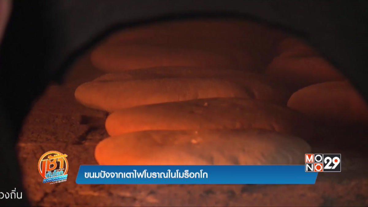 ขนมปังจากเตาไฟโบราณในโมร็อกโก